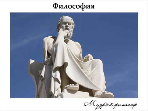 Материалы по философии