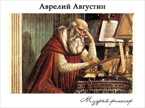 Философия августина блаженного доклад 5574