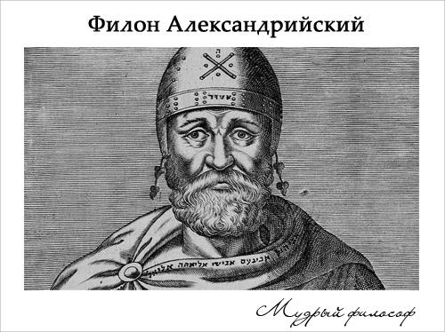 Философия Филона Александрийского