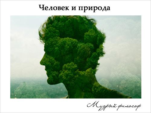 Человек и природа Мудрый Философ Человек и природа
