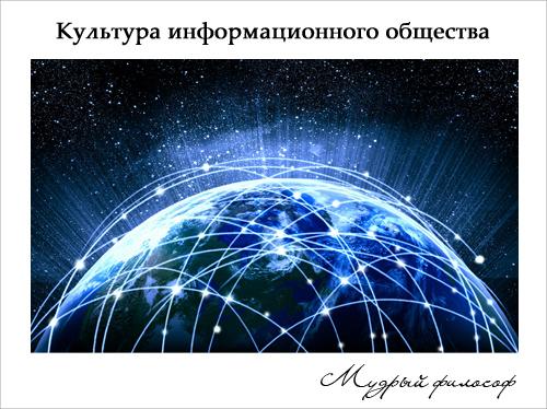 Культура информационного общества
