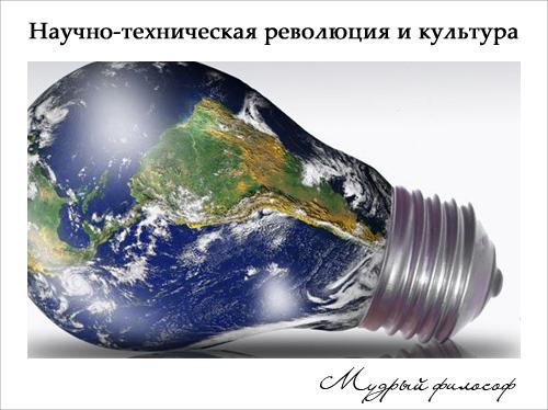 Научно-техническая революция и культура