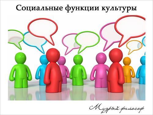 Социальные функции культуры
